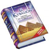 el-mybalion-minilibro-minibook-librominiatura